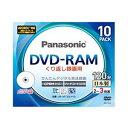 【送料無料】(業務用セット) パナソニック 録画用DVD-RAM CPRM対応 120分 ホワイトレーベル 個別ケース 10枚入 LM-AF120LW10 【×3セット】
