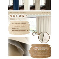 【送料無料】遮光遮熱遮音保温シンプルカーテン/2枚組100×200cmネイビー/3重加工洗える形状記憶『ラウンダー』