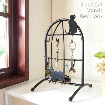 【送料無料】猫柄スタンドタイプキーフック 【幅17cm】 スチール製 印鑑置き付き 【完成品】