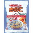 きのこスープ/フリーズドライ食品 【30個入り】 化学調味料・着色料不使用 『スープ工房』