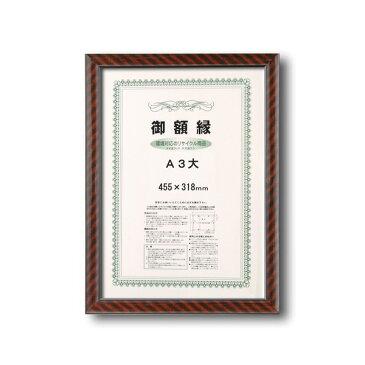 【送料無料】【軽い賞状額】樹脂製・壁掛けひも ■0022 ネオ金ラック A3大(455×318mm)