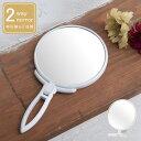 【送料無料】【24個セット】手鏡 BALLOON(ホワイト/白) ミラー/鏡/卓上ミラー/2WAY/3倍鏡/ミニサイズ/メイク/スリム/飛散防止加工/角度調整可能/業務用/完成品/NK-295