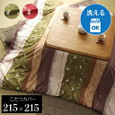 【送料無料】和柄 こたつ布団カバー 正方形 ローズ 約215×215cm