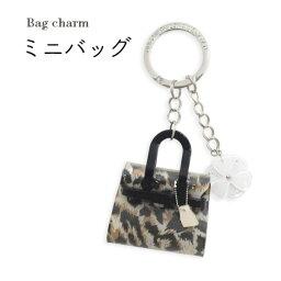 【送料無料】【2個セット】バッグチャーム ミニバッグ(レオパード)