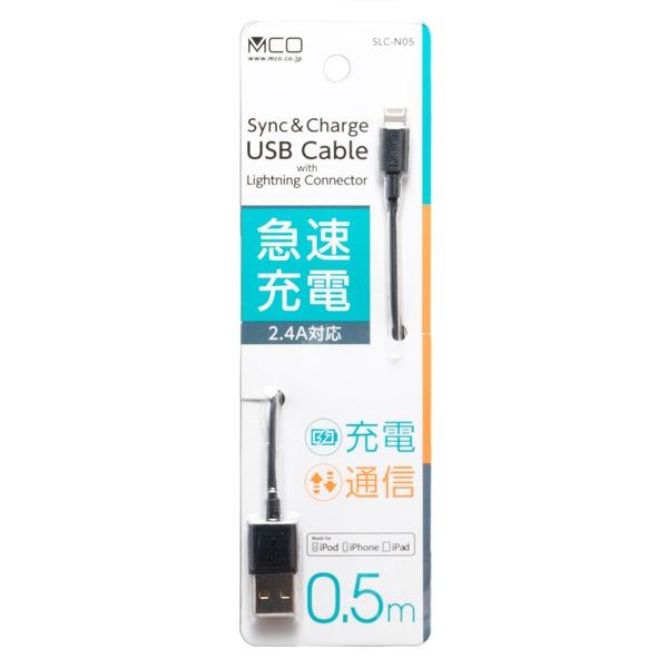 スマートフォン・携帯電話用アクセサリー, その他 MCO Lightning 0.5m SLC-N05BK