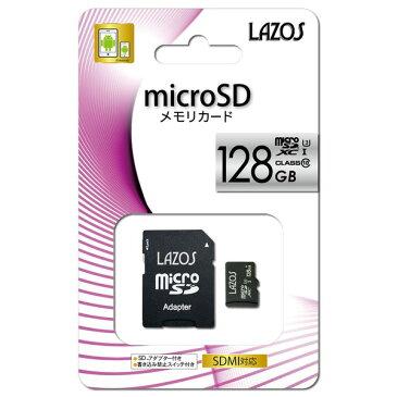 【送料無料】LAZOS 128GBマイクロSDXCカードUHS-1 U3相当 5枚セット L-128MS10-U3-5P