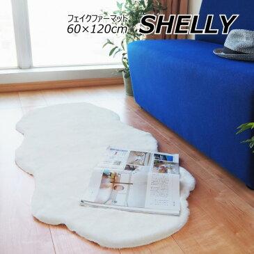 フェイクファー ミンクタッチ ラグマット/絨毯 【約60×120cm クラウド ホワイト】 フェイクファーマット 高密度『SHELLY』【代引不可】