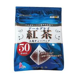 【送料無料】(まとめ)国太楼 アールグレイ紅茶三角ティーバッグ 1パック(50バッグ)【×10セット】