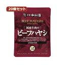 【送料無料】新宿中村屋 国産牛肉のビーフハヤシ20個セット AZB5581X20