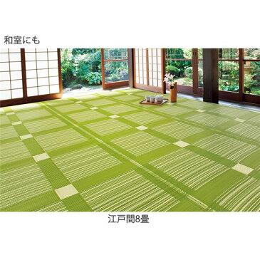 【送料無料】い草風 ラグマット/絨毯 【本間 6畳 286×382cm ブロックグリーン】 長方形 日本製 洗える オールシーズン可 〔リビング〕
