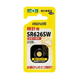 【送料無料】(まとめ)マクセル 時計用酸化銀電池 SW系1.55V SR626SW 1BS B 1個 【×10セット】