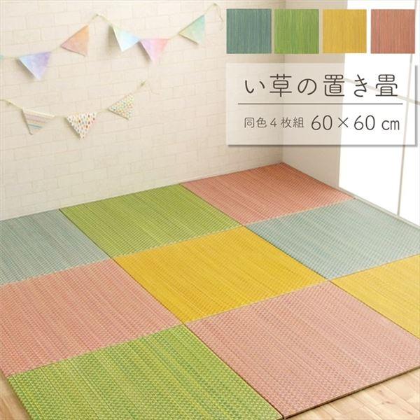 カーペット・マット・畳, タイルカーペット・ジョイントマット  60601.2cm 4