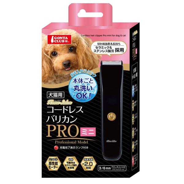 コードレスバリカンPRO ミニ【ペット用品・犬用】