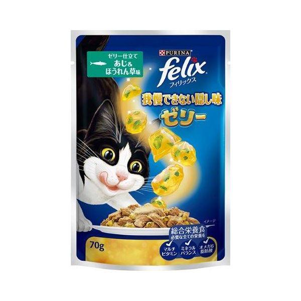 (まとめ)フィリックス 我慢できない隠し味ゼリー あじ&ほうれん草味 70g 【×60セット】【ペット用品・猫用フード】