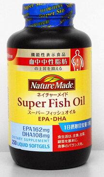 ネイチャーメイド Nature Made スーパーフィッシュオイル Super Fish Oil 250粒 サプリメント