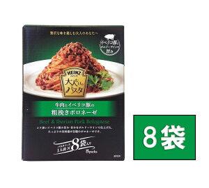 【送料無料】HEINZ ハインツ 大人むけのパスタ 牛肉とイベリコ豚の粗挽きボロネーゼ 8袋入 パスタソース コストコ