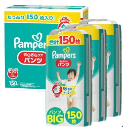 パンパース さらさらパンツ XLサイズ 150枚 50枚×3パック おむつ 紙おむつ 150 PANPERS