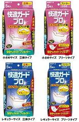 レビュー記載で送料無料 次世代マスク 快適ガードプロ 5枚×10パックセット 選べる4タイプ …