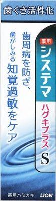【まとめ買いがお得】システマ ハグキプラスSハミガキ 95g(95G) ×60個セット【205】:ワールドデポ