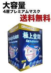 【送料無料】【送料無料】ビースタイル小さめサイズプレミアムホワイト7枚【白元】【マスク】衛生用品マスクマスク