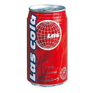 送料無料 神戸居留地LASコーラ缶 350MLX24本セットケースLascolaソフトドリンク…