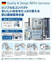 【送料無料】日本シェアNO1家庭用浄水器ブリタ(BRITA)蛇口用浄水器オンタップ本体カートリッジ式浄水機オンタップシステムカートリッヂフィルター1個付きONTAPBJOS
