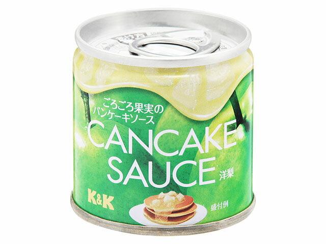 K&K CanCakeSauceごろごろ果実のパンケーキソースソース洋梨 SS2号 x24 1【4901592905390】