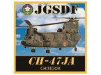 彫金アート ステッカー 陸上自衛隊 CH-47JA チヌーク【NC110S】
