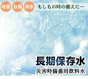 【送料無料】霧島湧水 7年保存水 備蓄水 500ml×24本(1ケース) 非常災害備蓄用ミネラルウォーター 3