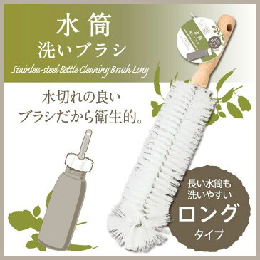 【木のぬくもりを感じるブラシ】水筒洗いブラシ 1点【K559】