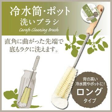【木のぬくもりを感じるブラシ】冷水筒・ポット洗いブラシ 1点【K561】