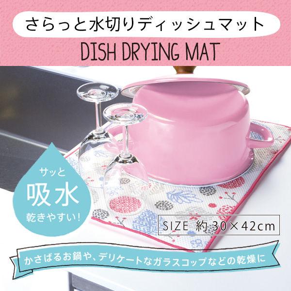 【食器の水きりが手軽にできる!洗い物の簡易乾燥に】さらっと水切りディッシュマット Bカトラリー 1点【K643B】