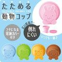【かわいい動物のデザイン】たためる動物コップ カエル グリーン 1点【W488G】