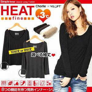 ■メール便対応可能■1枚迄+3℃発熱UネックロングTシャツチュニックヒートファイン HEAT fine c...
