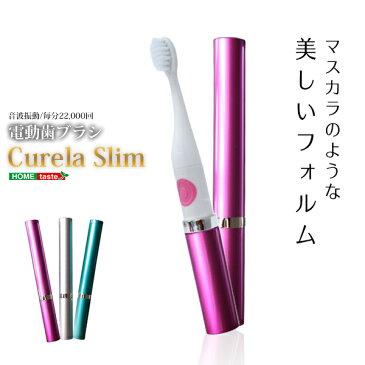 【送料無料】電動歯ブラシ CurelaSlim【代引不可】