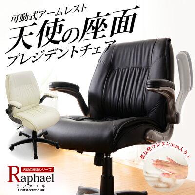 【レビュー記載で送料無料】Midプレジデントオフィスチェア【-Raphael- ラファエル 天…