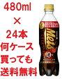 送料無料 脂肪の吸収を抑える史上初のトクホ(特定保健用食品)のコーラ ペットボトル 480ml×24本セット1ケース キリンメッツコーラ KIRIN Met's 500mlダイエットに 約500mlサイズ cola【557001】