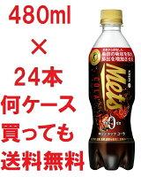 送料無料脂肪の吸収を抑える史上初のトクホ(特定保健用食品)のコーラペットボトル480ml×24本セット1ケースキリンメッツコーラKIRINMet's【fsp2124】602600500ml