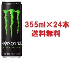 正規品送料無料MonsterEnergyモンスターエナジードリンク355ml×24本セットケース販売炭酸栄養ドリンク大容量緑グリーン缶アサヒ飲料正規輸入代理店品正規輸入品2CX6Y
