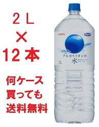 送料無料キリンアルカリイオンの水2L×6本セット合計6本ケース販売KirinBeverage水waterセット販売2リットル2リッターミネラルウォーターペットボトルPET2000ml水2.0kg6本入りケース販売【alkisc】【505237】