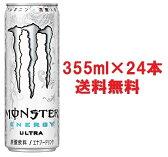 正規品 送料無料 Monster Energy ULTRA モンスターエナジーウルトラ 355ml×24本セットケース販売 炭酸栄養ドリンク 大容量 白ホワイト缶アサヒ飲料正規輸入代理店品正規輸入品 モンスターウルトラエナジードリンク