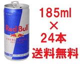 正規品 送料無料 レッドブル エナジードリンク 185ml×24本セットケース販売 Red Bull RedBull 炭酸栄養ドリンク ENERGY DRINK缶レッドブルジャパン正規輸入代理店品正規輸入品【4560292290108】