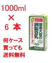 送料無料 マルサンアイ 国産大豆の調製豆乳 1000ml×6本セット 1ケースMarusanai豆乳soymilk 調整豆乳 ...