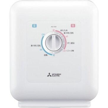 【送料無料】三菱 ふとん乾燥機 AD-X50-W 単品【608031-01】