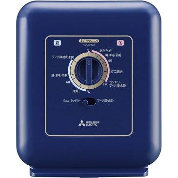 【送料無料】三菱 ふとん乾燥機 AD-X70LS-A 単品【609019-02】