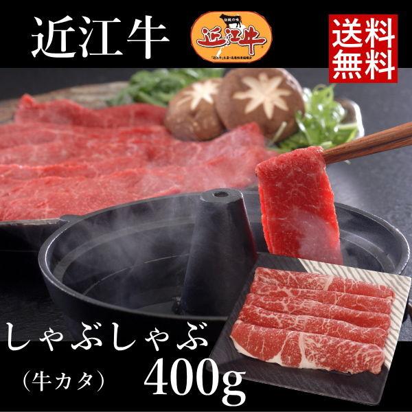 【送料無料】近江牛 しゃぶしゃぶ L-C-B040-2 単品【f7262-y01】