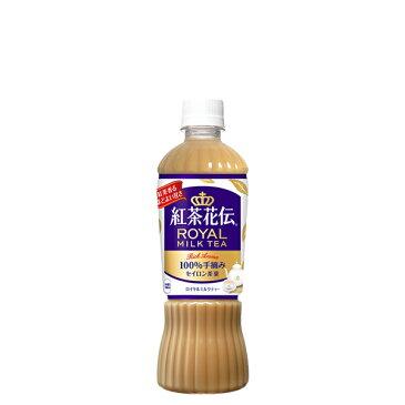 【送料無料】紅茶花伝ロイヤルミルクティー 470mlPET 1箱 ケース買い 24本入