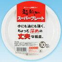 【送料無料】スーパープレート 17cm 10枚【 日本デキシ...