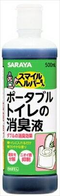 【送料無料】スマイルヘルパーさん ポータブルトイレの消臭液 500ML【 サラヤ 】 【 おしりふき 】日用品 介護用品大人用オムツ