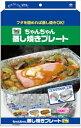 【送料無料】蒸し焼きプレート 2枚 【 東洋アルミ 】 【 ...